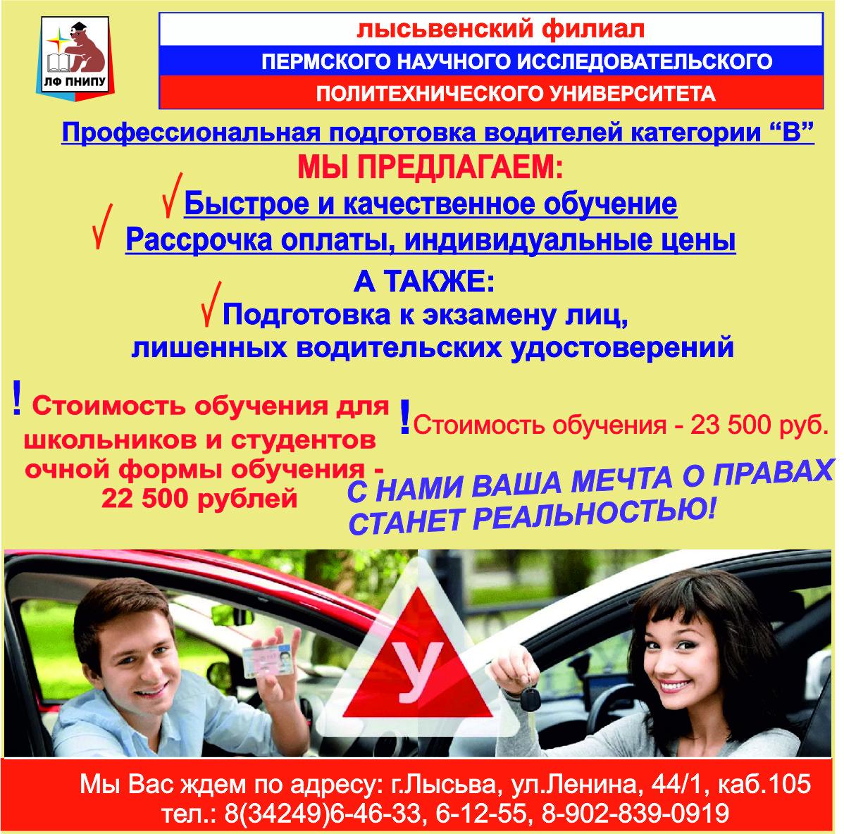 курсы подготовки водителей, автошкола