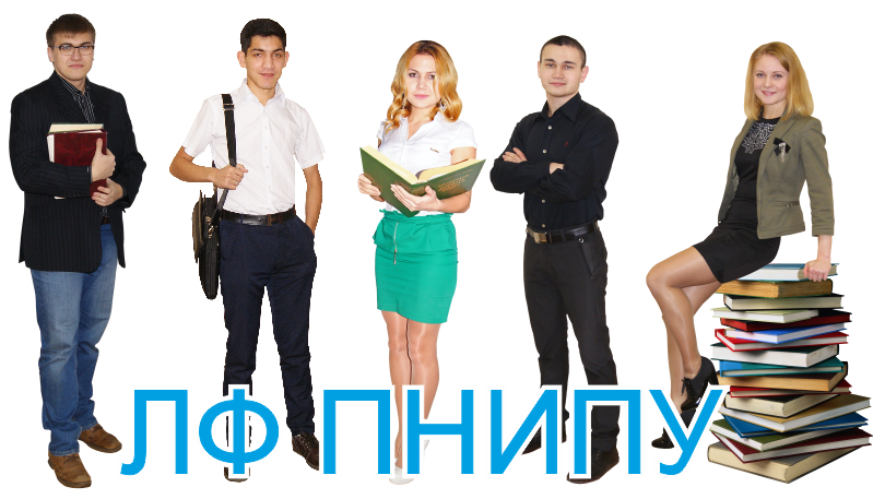 Пять шагов в ЛФ ПНИПУ