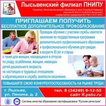 Бесплатное дополнительное профобразование