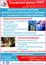 реклама программы ДПО